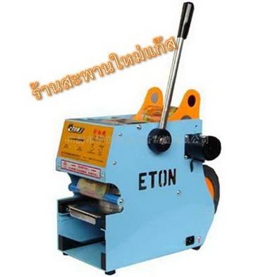 เครื่องซีลฝาแก้ว เครื่องปิดปากแก้วน้ำพลาสติก ยี่ห้อ  ETON  รุ่น ET-B6