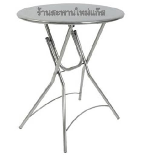 โต๊ะพับสเตนเลส ทรงกลม-หน้าปั๊มลายนูน ขนาด 59 เซนติเมตร.