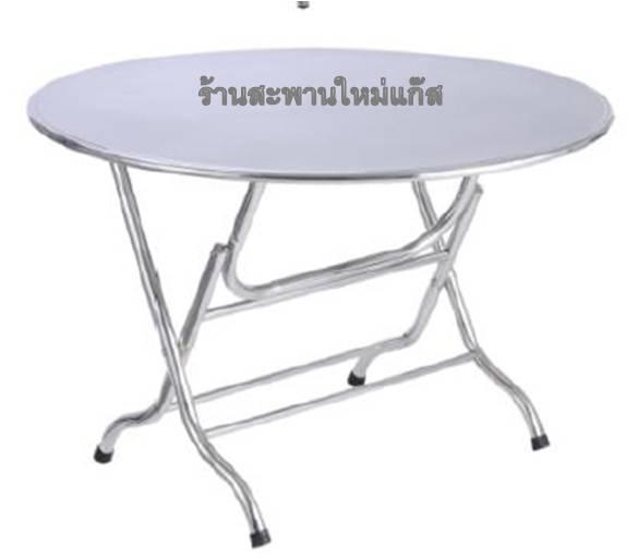 โต๊ะพับสเตนเลส ทรงกลม-หน้าเรียบ ขนาด 120 เซนติเมตร.