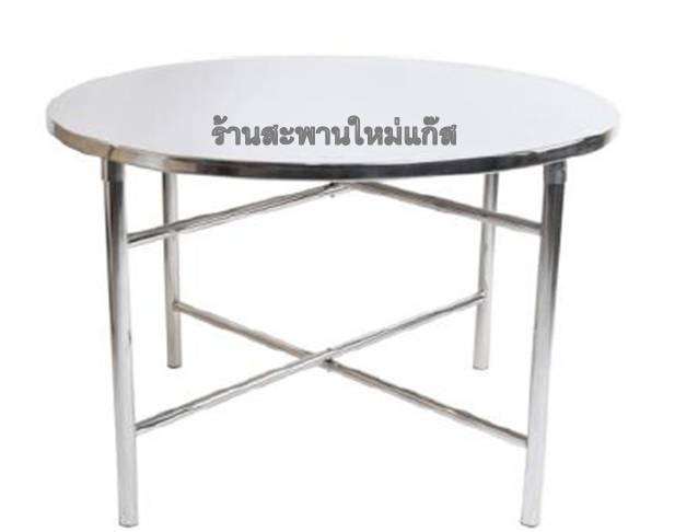 โต๊ะพับสเตนเลส ทรงกลม-หน้าเรียบ แบบถอดขาได้ ขนาด 120 เซนติเมตร.
