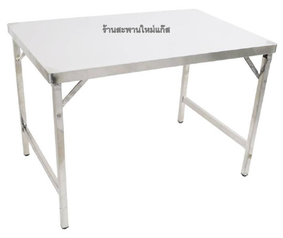 โต๊ะสแตนเลส ขาสวิง ขนาด ยาว110 กว้าง 70 เซนติเมตร