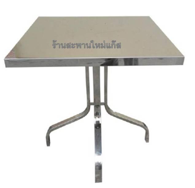 โต๊ะสแตนเลส (ค๊อฟฟี่ช๊อป) ขาเหลี่ยม