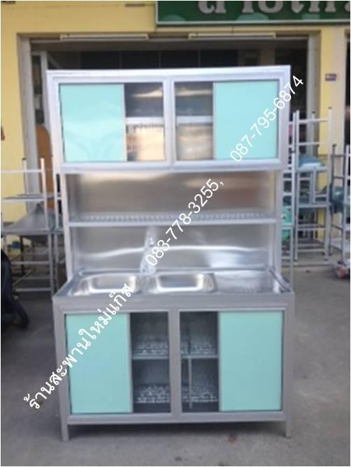 ตู้ครัวอลูมิเนียม พร้อมซิ้งค์ล้างจาน 2 หลุม 1.20 เมตร สีอลูมิเนียม ตราโฮมเมต