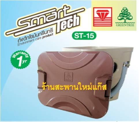ถังดักไขมันกรีนทรี ตราเพชร รุ่น Smart Tech ขนาด 15 ลิตร (รุ่นใหม่)