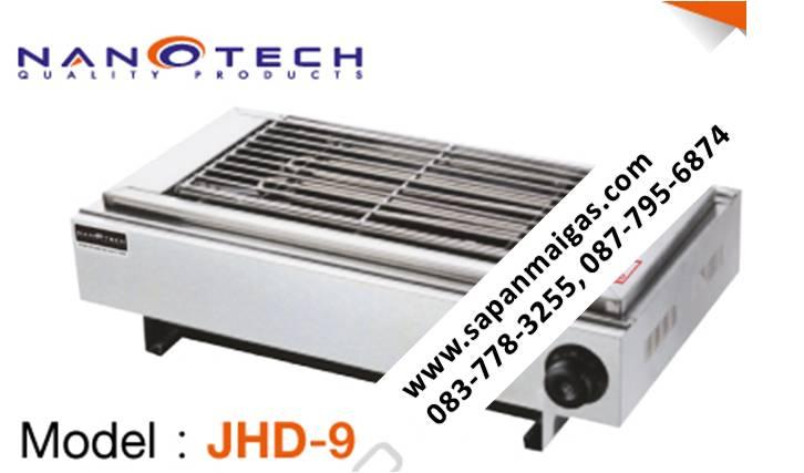 เตาย่างไฟฟ้า 1 ฮีตเตอร์ สแตนเลสทั้งตัว รุ่น JHD-9