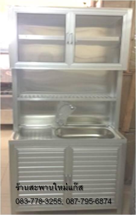 ตู้ครัวอลูมิเนียม พร้อมซิ้งค์ล้างจาน 1 หลุม 75 ซม. อลูมิเนียมทั้งตัว ตราโฮมเมต