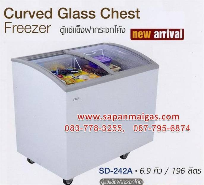 ตู้แช่แข็ง HAIER (ไฮเออร์) ฝากระจกโค้ง รุ่นSD-242A ขนาด 6.9 คิว