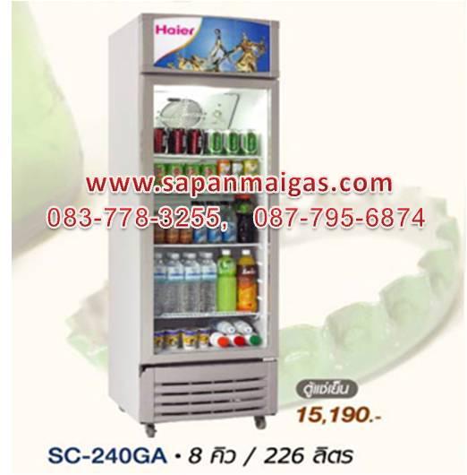 ตู้แช่เครื่องดื่ม Haier รุ่น SC-240GA. 8 Q / 226 ลิตร
