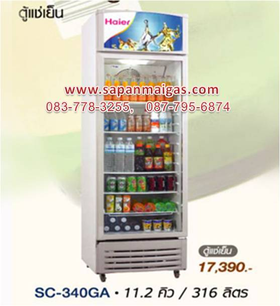 Beverage Cooler ตู้แช่เย็น SC-340GA . 11.2 Q / 316 ลิตร