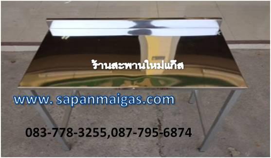 โต๊ะวางเตาหน้าสแตนเลส ขาเหล็ก รุ่นพิเศษ ขนาด100*50 ซม.