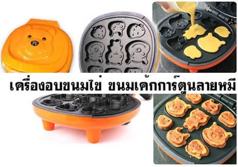 เครื่องทำขนมไข่/เค้กลายหมี สีส้ม