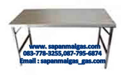 โต๊ะสแตนเลสขาสวิง 80 ซม. (มีหลาบขนาด)