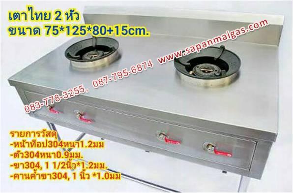 เตาแก๊สหัวเร่งคู่ KB5 2หัวเตา ยาว 120 ซม.