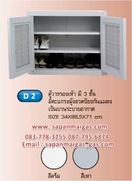 ตู้วางรองเท้า 3 ชั้น พลาสติก PVCรุ่น D2