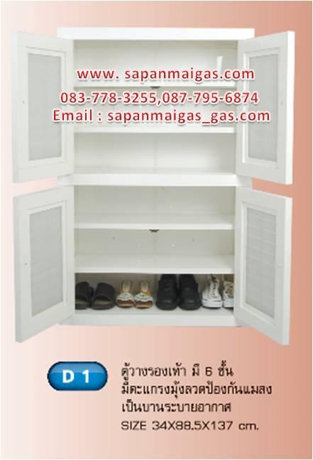 ตู้วางรองเท้า 6 ชั้น พลาสติก PVCรุ่น D1