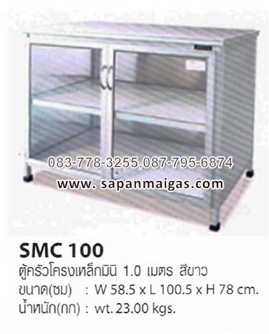 ตู้อลูมิเนียมหน้าเรียบ ยี่ห้อ ซันกิ 1 ม. สีอลูมิเนียมขาว รุ่น SMC 100