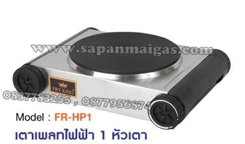 เตาเพลทไฟฟ้า 1 หัวเตา รุ่น NT –HP1