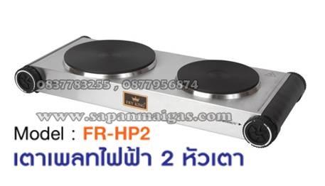 เตาเพลทไฟฟ้า 2 หัวเตา  รุ่น NT –HP2