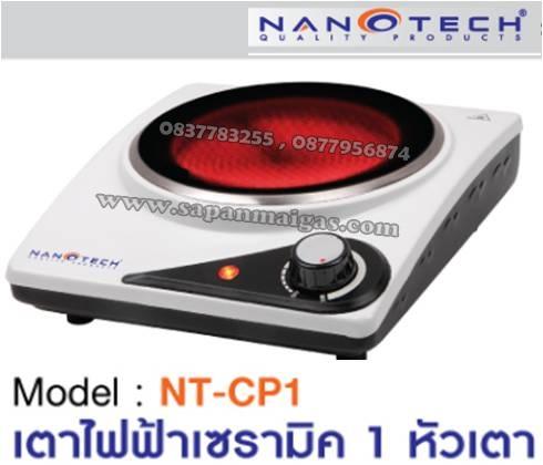 เตาไฟฟ้าเซรามิค 1 หัวเตา   รุ่น NT –CP1