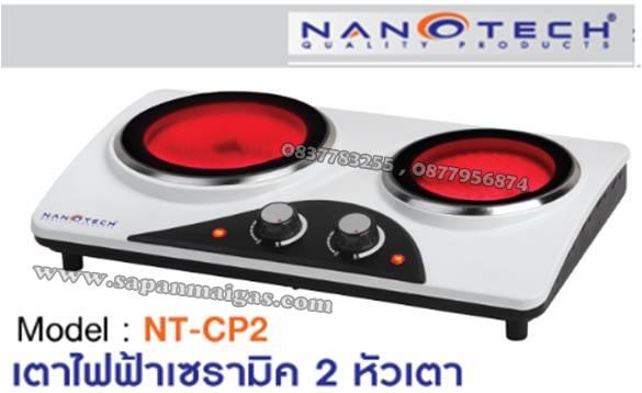 เตาไฟฟ้าเซรามิค 2 หัวเตา  ยี่ห้อ nanotech รุ่น NT –CP2
