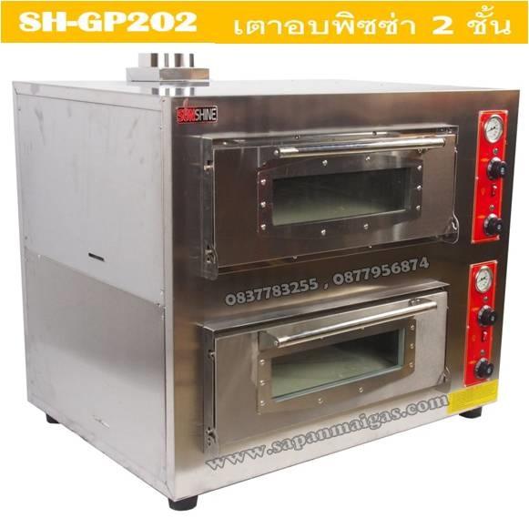 เตาอบพิซซ่า 2 ชั้น 2 ถาด รุ่น SH-GP202แบบใช้แก๊สควบคุมไฟฟ้า