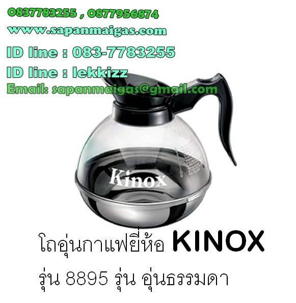 โถอุ่นกาแฟ ยี่ห้อ KINOX  รุ่น อุ่นธรรมดา