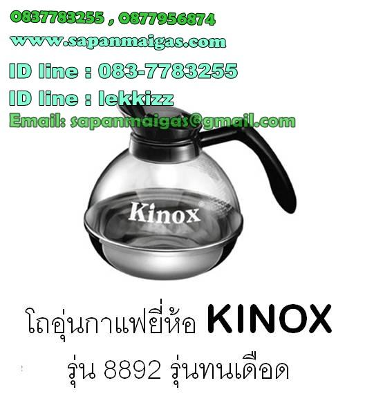 โถอุ่นกาแฟ ยี่ห้อ KINOX  รุ่น ทนเดือด