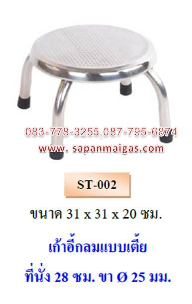 เก้าอี้กลมเตี้ยสเตนเลส รุ่น ST-002