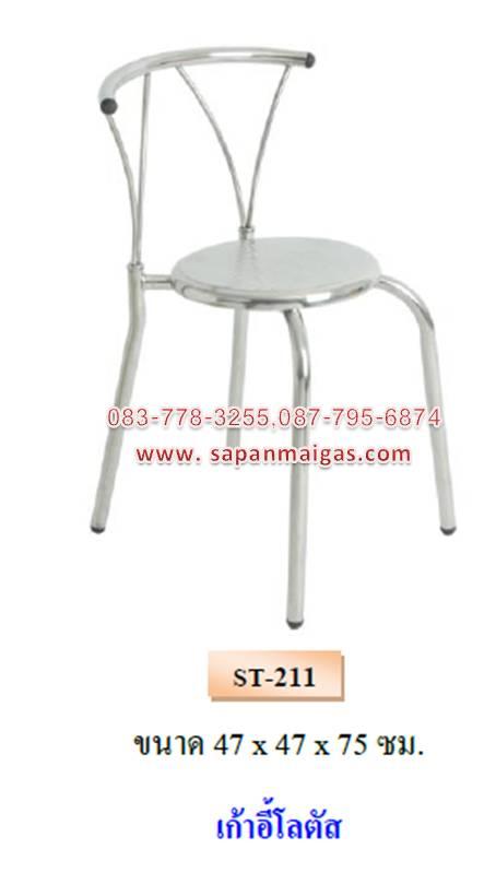 เก้าอี้สแตนเลสโลตัส รุ่น ST 211