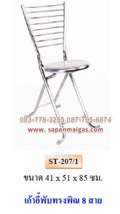 เก้าอี้พับสเตนเลสทรงพิณ รุ่น ST-207/1