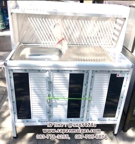 ตู้ซิ้งค์ล้างจาน1หลุม อย่างดีเคลือบขาว  ขนาด 1.20 เมตรต่อบน เพิ่มปิดผิว PVC