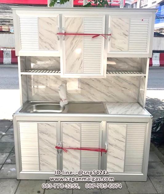 ตู้ครัวอลูมิเนียม พร้อมซิ้งค์ล้างจาน1 หลุม ขนาด 1.50 ซม. ปิดผิว PVC