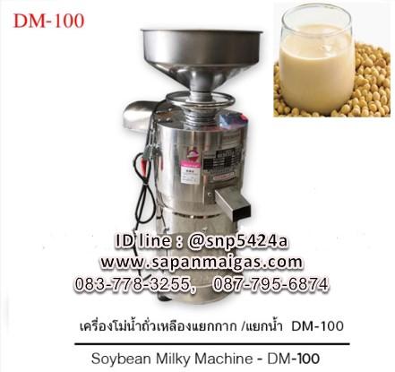 เครื่องทำน้ำถั่วเหลืองระบบแยกกาก /แยกน้ำอัตโนมัติ รุ่น DM-100