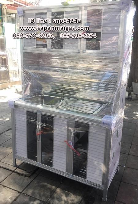 ตู้ครัวพร้อมซิ้งค์ล้างจานแสตนเลส 1 หลุมที่พัก 1.20 เมตร
