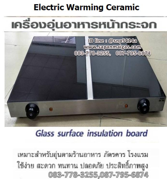 เตาอุ่นอาหารไฟฟ้า Glass surface insulation board