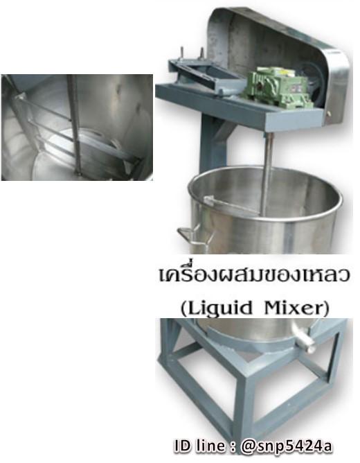 เครื่องผสมของเหลว (Liquid Mixer Machine)