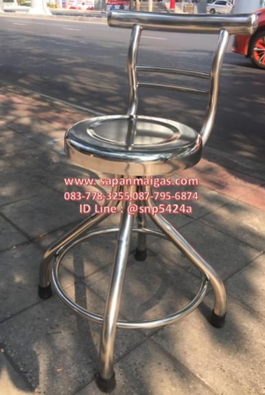 เก้าอี้กลมสแตนเลส เบาะนั่งหมุนได้ มีพนักพิง