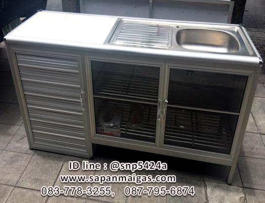 ตู้ซิ้งค์ล้างจาน 1 หลุม พร้อมเก็บถังแก๊ส 1.20 ม