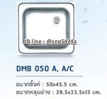 อ่างซิงค์แสตนเลสตราเพชร 1 หลุม DMB050A สะดือ A