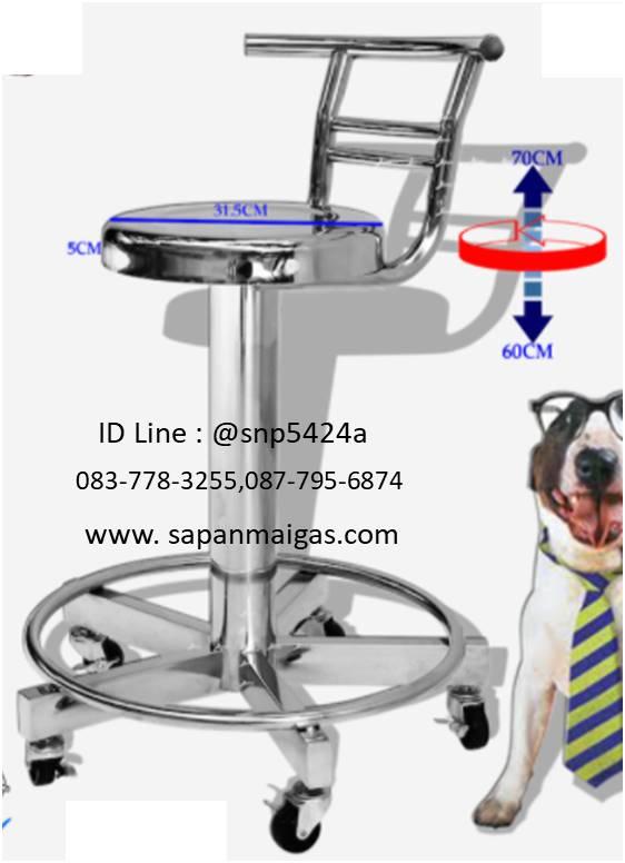 เก้าอี้บาร์สเตนเลสปรับระดับได้ มีพนักพิง มีล้อ