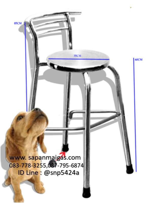 เก้าอี้บาร์พนักพิงสแตนเลส