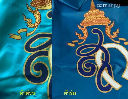 ธงสก. ธงวันแม่ ธงพระราชินี พระนางเจ้าสิริกิตต์ ธงสีฟ้า พระพันปีหลวง 3