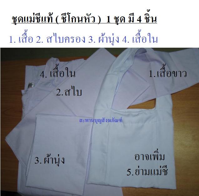 ชุดแม่ชีแท้ ( แม่ชีโกนหัว )  1 ชุดมี 4 ชิ้น ผ้าเนื้อดี - ยี่ห้อรัตนาภรณ์ 3