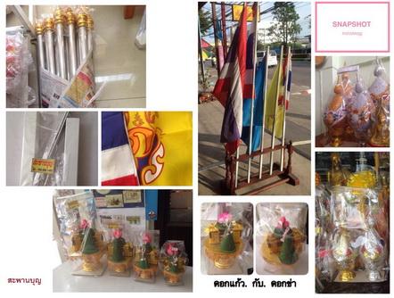 เสาธง ขาตั้งธง ขาเสียบธง เสาไม้ เสาอลูมีเนียม ขาดอกรัก 3