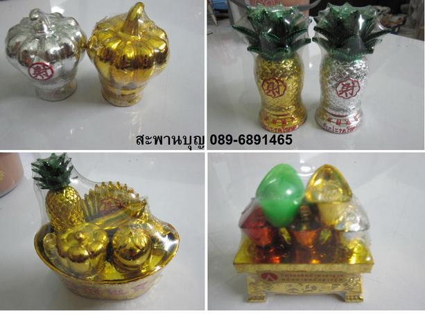 ฟักเงินฟักทอง  โหงวก้วย สับปะรดมงคล ของตั้งเจ้าที่จีน สิงห์  อากง