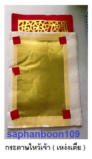 ชุดกระดาษไหว้เจ้า แบบต่างๆ มีจัดชุดสำเร็จ 4