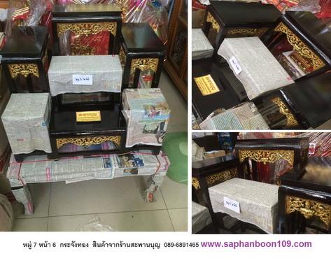โต๊ะหมู่ 7 หน้า 5 และ หน้า 6   กระจังทอง และปีกกา 1