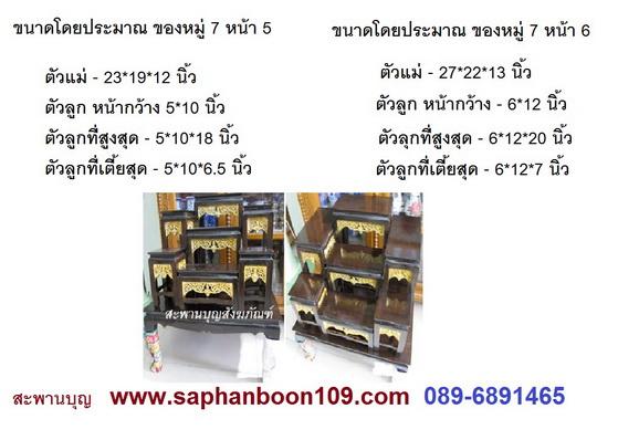 โต๊ะหมู่ 7 หน้า 5 และ หน้า 6   กระจังทอง และปีกกา 2