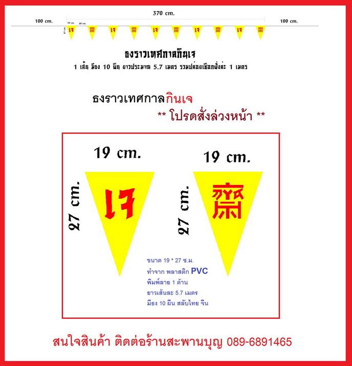 ธงเจ ธงเทศกาลกินเจ ธงโบกเทศกาลกินเจ ธงราวเจ 1