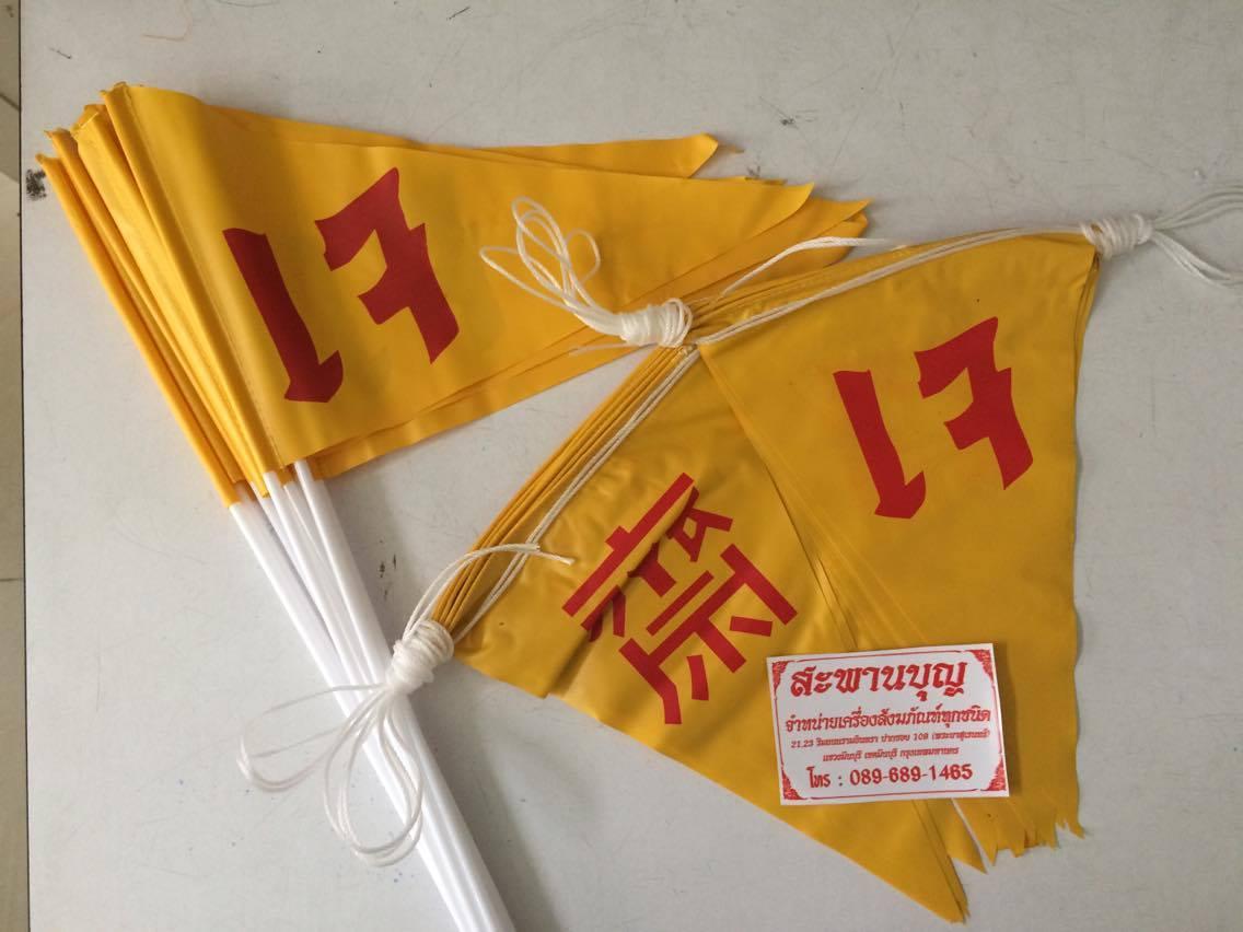 ธงเจ ธงเทศกาลกินเจ ธงโบกเทศกาลกินเจ ธงราวเจ